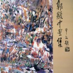 A Collection of Guo Xianzhong's Paintings
