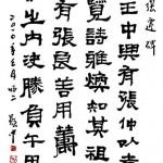 Calligraphy-12 (68x136cm)
