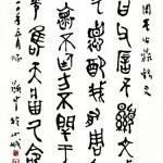 Calligraphy-11 (68x136cm)