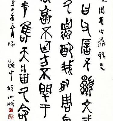 周公鼎銘文 (68x136cm)