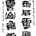 Calligraphy-10 (68x136cm)