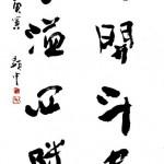 Calligraphy-4 (68x136cm)