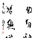 Calligraphy-5 (68x136cm)