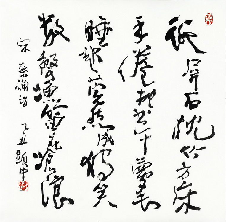 Calligraphy Website About Chinese Artist Guo Xianzhong