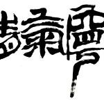 Calligraphy-9 (100x50cm)
