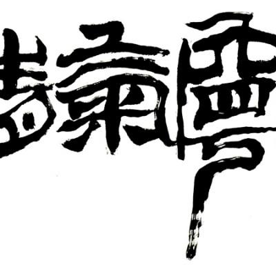 神寧氣清 (100x50cm)
