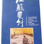 Jiangsu Pictorial