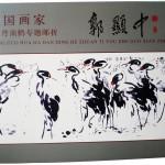 郭顯中丹頂鶴(郵折)