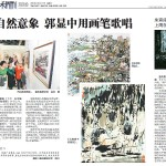2012 Solo Exhibition News Report